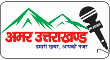 Amar Uttarakhand.com