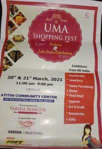दो दिवसीय प्रदर्शनी का आयोजन करेगी,उमा शापिंग फेस्ट