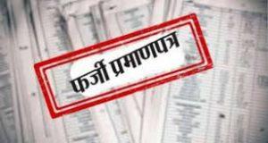 फर्जी प्रमाण पत्र जारी करने का मामला, निगम ने फिर बैठाई जांच