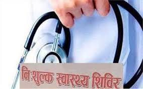 निशुल्क स्वास्थ्य जांच शिविर 7 मार्च को