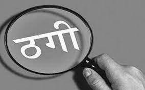 आईटीबीपी सब इंस्पेक्टर से साइबर ठगों ने किया ऑनलाइन फ्रॉड