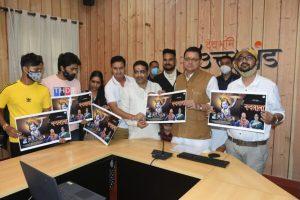 """सीएम धामी ने किया राकेश महर द्वारा लिखित व अभिनीत भजन """"नन्दलाला"""" को यू ट्यूब चैनल पर लांच"""