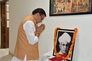 मुख्यमत्री धामी ने दी भारत रत्न डॉ. सर्वपल्ली राधाकृष्णन की जयंती पर उन्हें श्रद्धांजलीए साथ ही ललित शौर्य द्वारा लिखित पुस्तक का भी किया विमोचन