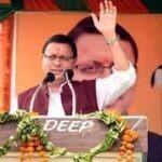 मुख्यमंत्री ने दो दिवसीय नैनीताल भम्रण के दौरान की महत्वपूर्ण घोषणाएं, 106 करोड़ की योजनाओं का किया लोकार्पण एवं शिलान्यास